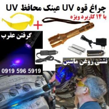 چراغ قوه UV عینک محافظ UV