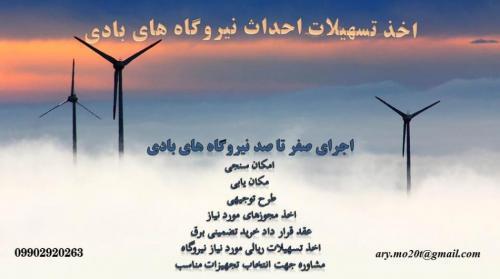 اجرای صفر تا صد احداث نیروگاههای بادی