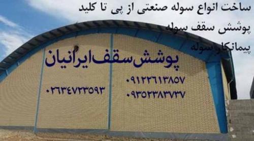 اجرای سوله،هزینه ساخت سوله،پیمانکار سوله در کرج تهران