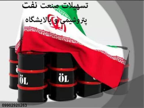 اخذ تسهیلات صنعت نفت پتروشیمی و پالایشگاه