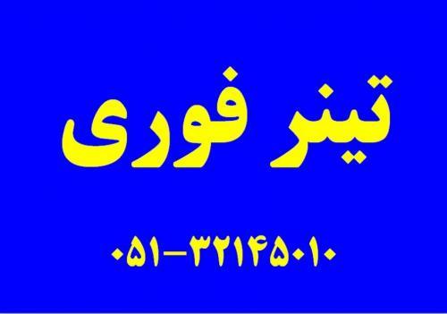 پخش تینر فوری مشهد