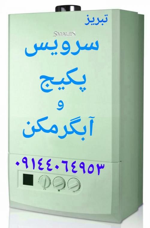 نصب سرویس مجاز پکیج شوفاژ دیواری در تبریز