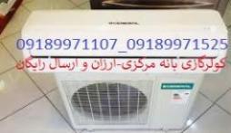 فروش کولر گازی اجنرال از بانه 09189971107-09189971525