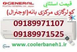 بازرگانی اصلی کولرهای گازی بانه 09189971107