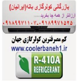کولر گازی اوجنرال ارزان از بانه 09189971525