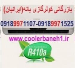 قیمت فروش کولرهای گازی بانه (09189971525-09189971107)