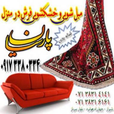 مبل شویی خشکشویی مبل و فرش پارسیان-عضو اتحادیه شیراز