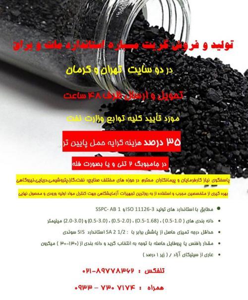 تولید و ارسال مسباره مات و براق از : ( تهران و کرمان )
