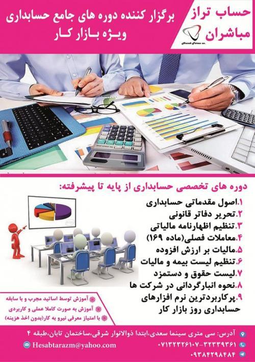 دوره جامع حسابداری ویژه بازار کار