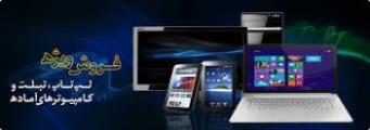 نسل نو گلستان فروش اقساطی کامپیوتر