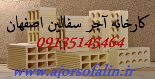 کارخانه آجر سفالین ممتاز اصفهان 0913514546 AJORSOFALIN