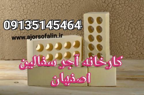 قیمت آجر ده سوراخ زرد و قرمز_آجرسفال 09139751577