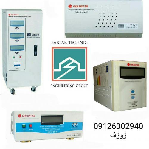 فروش ویژه استابلایزر (تثبیت کننده ولتاژ)
