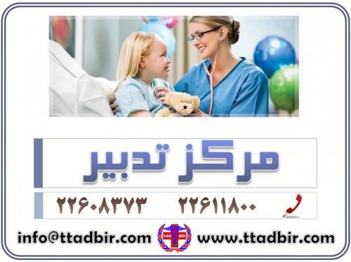 انتخاب شایسته ترین پرستار نوزاد یک روزه، با یک تماس