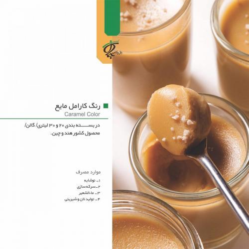 رنگ کارامل مایع  liquid caramel color