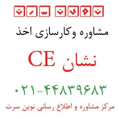 اخذ نشان CE  دریافت گواهینامه CE دریافت مدرک CE  صادرات کال