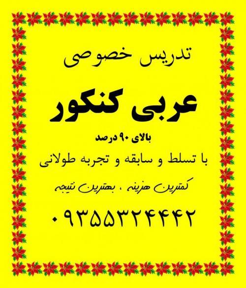 عربی کنکور بالای 90 درصد