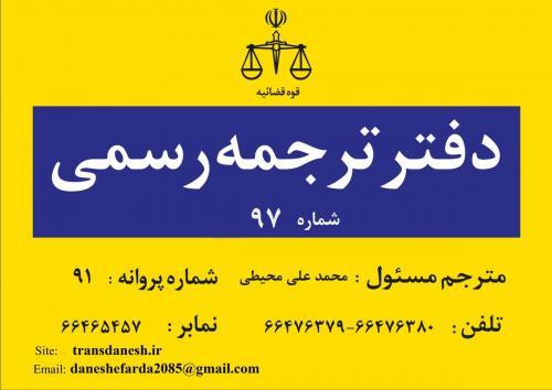 دفتر ترجمه (دارالترجمه) رسمی دانش فردا(شماره 97 تهران)