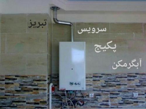 سرویس مجاز پکیج و آبگرمکن در تبریز ((09144064953))