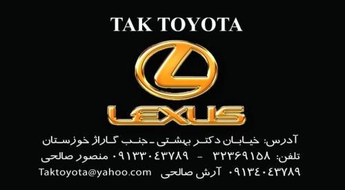 فروشنده لوازم یدکی تویوتا در اصفهان صالحی