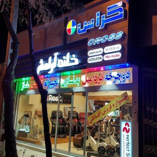 فروش انواع تجهیزات ورزشی در مشهد