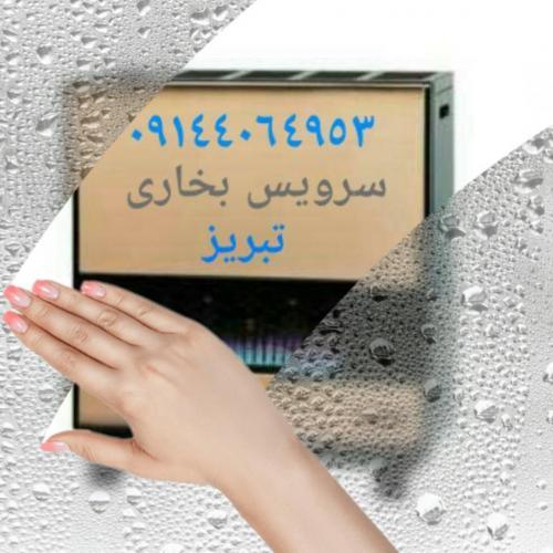 سرویس لوازم گازسوز در تبریز