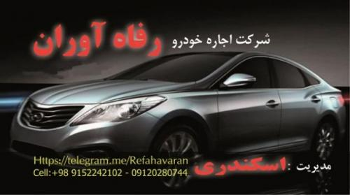 اجاره ماشین 09152242102