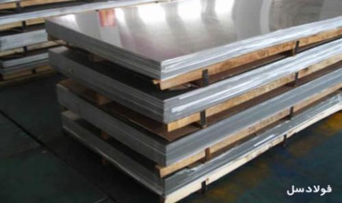 قیمت ورق استیل ، لیست قیمت ورق استنلس استیل فولادسل