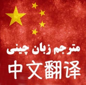 مترجم زبان چینی و انگلیسی برای ملاقات های کاری
