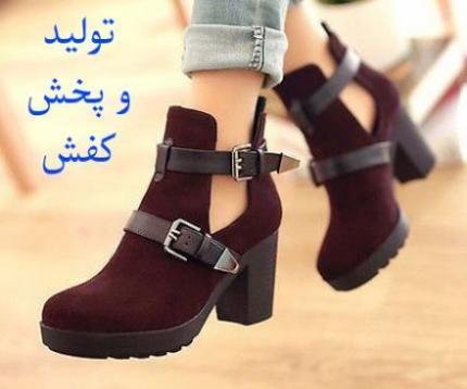 عمده فروش کفش , تولیدی و پخش تهران و قشم