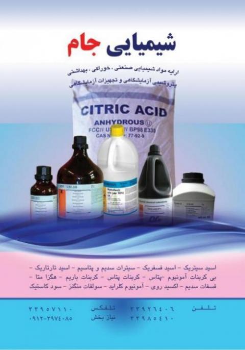 فروش مواد اولیه شیمیایی غذایی و آزمایشگاهی و صنعتی