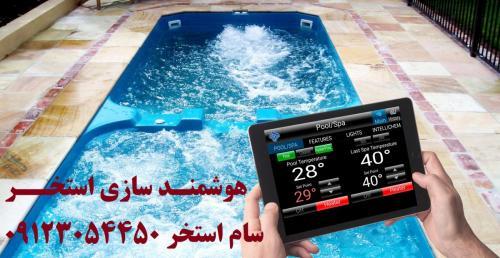 کاهش مصرف انرژی و هوشمند سازی استخر 09120708072