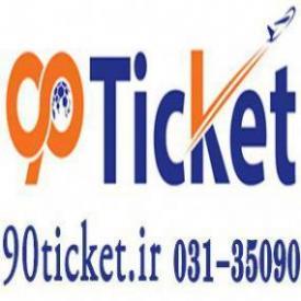خرید آنلاین وارزان بلیط (سیستمی,چارتری) 90ticket.ir