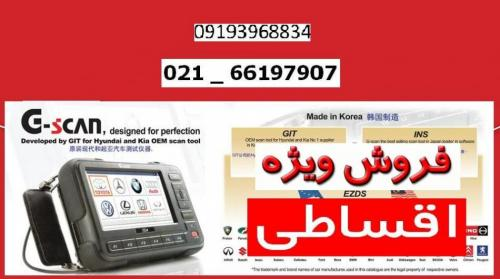 فروش ویژه اقساطی دستگاه دیاگ جی اسکن ، G-SCAN