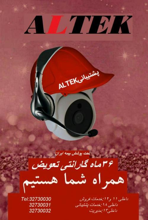 فروش و نصب دوربین مداربسته در اصفهان