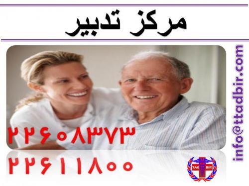 حس خوشبختی ،رفاه وآسایش سالمندان درکناراعضا خانواده