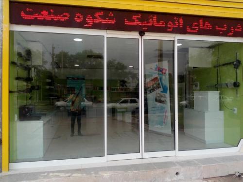 فروش و نصب درب های اتوماتیک شیشه ای