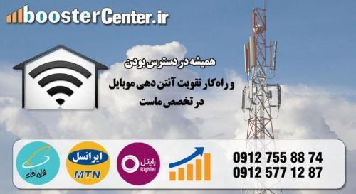 تقویت  انتن موبایل 3G/4G