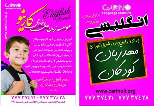 مهد زبان کودکان، آموزش زبان کودکان در شرق تهران