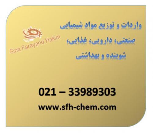 فروش مواد شیمیایی صنعتی دارویی خوراکی بهداشتی شوینده