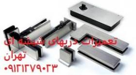 تعمیر و نصب شیشه سکوریت، تهران 44047945