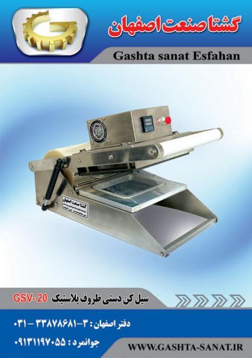 دستگاه سیل کن ظروف پلاستیکیGSV-20ازگشتاصنعت اصفهان