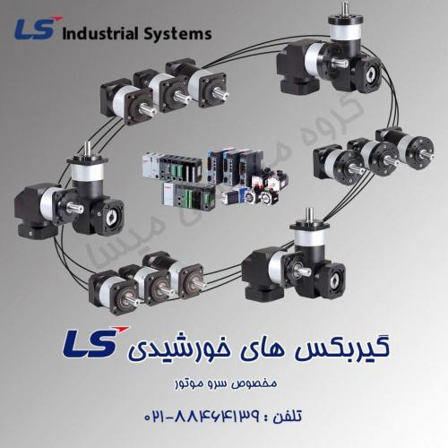 فروش گیربکس های خورشیدی مخصوص سرو موتور ساخت LS کره