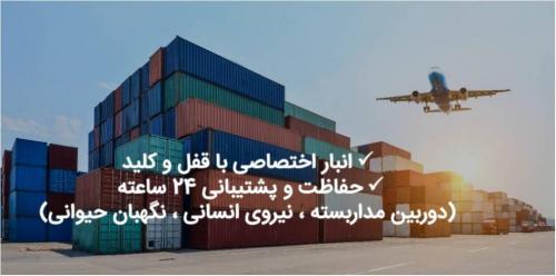 اجاره انبار کانتینری دارای بهترین دسترسی در تهران