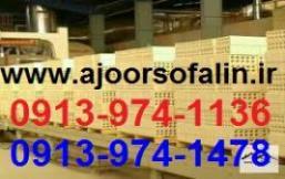 آجر سفال تیغه اجر سفال اصفهان 10-15