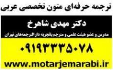 مترجم عربی متخصص باتجربه و دارنده دکترای دانشگاه تهران