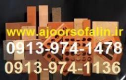 کارخانه سفالین آجر اصفهان 09139741478