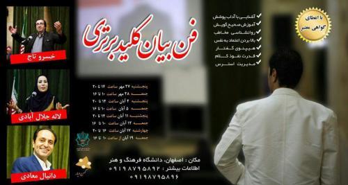 کلاس آموزش فن بیان در اصفهان