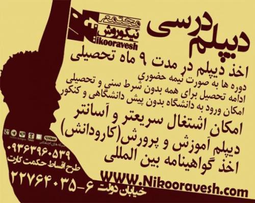 دیپلم فوری تهران 22764035