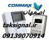 نمایندگی تعمیرات ایفون تصویری کوماکس -اصفهان |commax